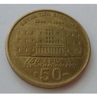 """Греция 50 драхм 1994 """"150 лет Конституции (здание парламента), Деметриос Калергис"""""""
