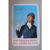 Календарик, 1977, Аэрофлот. Приглашаем в полёт.