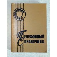 Телефонный справочник Волковыск 1982 г