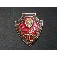 70 лет Советская милиция, с 1 рубля!