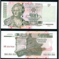 Приднестровье 500 рублей 2004 без ошибки UNC