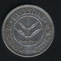 Палестина 50 милс 1935 г. Серебро.