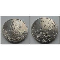 2 рубля 2012 года - Витгенштейн, ОВ 1812 года