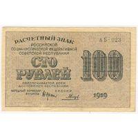 100 рублей 1919 г. Гальцов..  серия АБ-023  Состояние EF-aUNC.