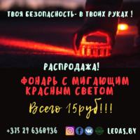 Безопасность на дороге- Фонарь с мигающим красным светом- распродажа