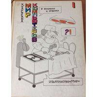Мир компьютеров в вопросах и ответах. Книга 1. Хисахико Хасэгава, Ю.Н. Чернышов (переводчик)