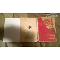 Альбом для марок СССР