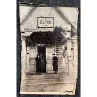 Фото на станции Сураж (Брянская обл.) Белорусской железной дороги. 1930-е. 8х12 см.