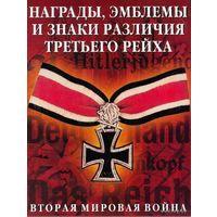 """Книга """"Награды, эмблемы и знаки различия Третьего рейха"""""""