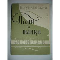 Ноты Дунаевский Песни и танцы для фортепиано