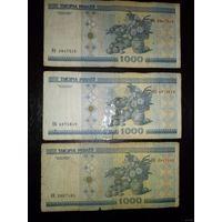 1000 рублей 2000. НА, НБ, НВ