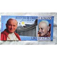 Италия, Рим 4 лиры 2014г. кридитный билет. Папы. БОЛЬШАЯ. UNC ПРЕСС   .  распродажа