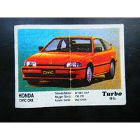 Турбо 95