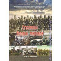 Страницы Первой мировой (твёрд. пер.)