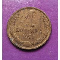 1 копейка 1991 Л СССР #06