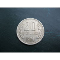 20 стотинки 1974 г.
