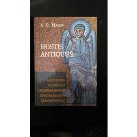 Махов А.Е. HOSTIS ANTIQUUS. Категории и образы средневековой христианской демонологии 2006 увеличенный формат