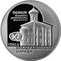 1 Рубль 2003 год Спасо-Преображенская церковь