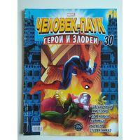 Человек-паук. Комикс Marvel. Герои и злодеи. #30