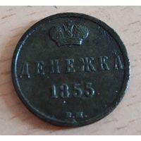 1/2 копейки(денежка) 1855г.ВМ R редкая по Петрову 1,5р.