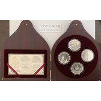 Комплект серебряных памятных монет Православные храмы 2010 год 4 монеты по 20 рублей