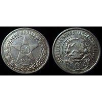 50 копеек 1921 состояние!!!