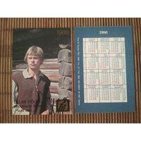 Карманный календарик. Актёр. 1986 год