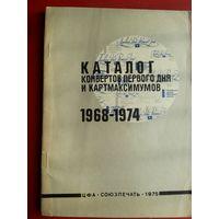 Каталог конвертов первого дня и картмаксимумов СССР 1968-1974.