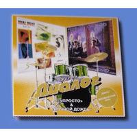"""Куплю Audio CD Диалог """"Просто. Ночной дождь"""" 2003"""