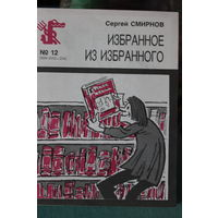 """Сергей Смирнов """"Избранное из избранного"""" . Библиотека крокодила, 1988 г.и."""