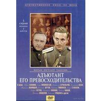 Адъютант его превосходительства. Все 5 серий (реж. Евгений Ташков, 1969) Скриншоты внутри