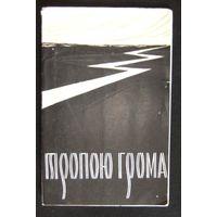 """Балет """"Тропою грома"""", 1960г"""