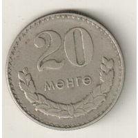 Монголия 20 мунгу 1980