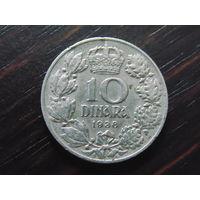 Югославия 10 динаров 1938 г.