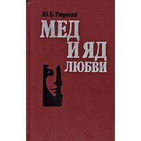 Юрий Рюриков. Мед и яд любви