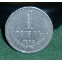 1 рубль 1964г.