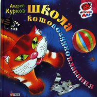 Школа котовоздухоплавания. Андрей Курков. Художник А.Хмель