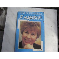 "Р.М.Горбачёва""Я надеюсь..."""