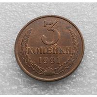 3 копейки 1991 Л СССР #06