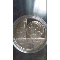 Игнат Домейко, 1 рубль