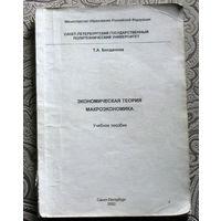 Т.А.Богданова Экономическая теория. Макроэкономика.