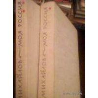 Моя Россия (комплект из 2 книг) Книга  Издание  1966 г. Старт с 1 рубля без минимальной цены!