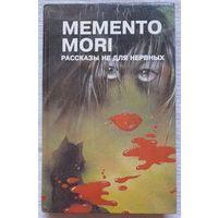 Memento mori. Рассказы не для нервных