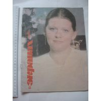 На экранах Беларуси 1986г 12 Ирина Муравьева, Ширвинд, Чурсина, Соломин