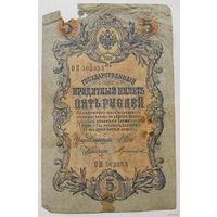 5 рублей 1909 года. Шипов-Терентьев. ОП 362353