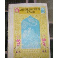 Азербайджанские сказки.