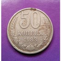 50 копеек 1983 СССР #02