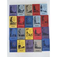 БИБЛИОТЕКА ПРИКЛЮЧЕНИЙ. ДЕТГИЗ  1955-1959 гг. 20 томов