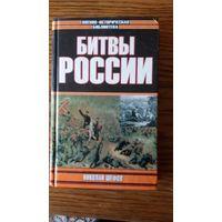 Битвы России.