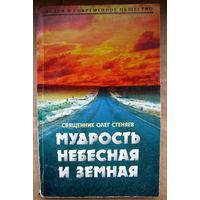 Священник Олег Стеняев: Мудрость небесная и земная